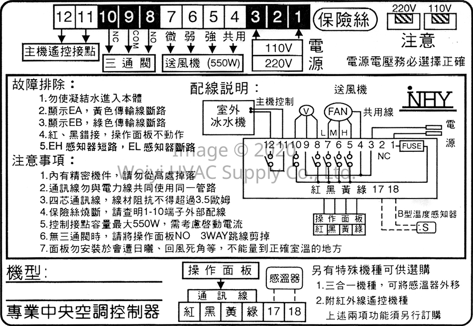 Honeywell NHY-RTC586 Wiring Diagram